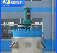 禄昊化机-加氢反应釜-耐高温、耐高压、耐腐蚀、产品通过ISO质量检测