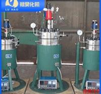 禄昊化机-高压反应釜-源头厂家,售后有保障
