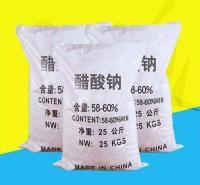 沈阳乙酸钠批发零售 醋酸钠厂家直销