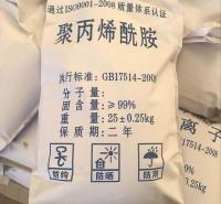 沈阳工业聚丙烯酰胺厂家批发零售