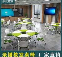 广东厂家直销智慧教室桌椅,互动型拼接桌椅,折叠扇形桌