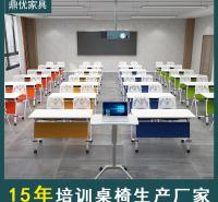 鼎优会议室桌椅,培训桌子摆放形式,学生课桌椅厂家电话