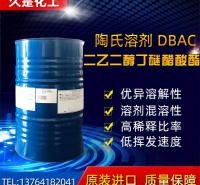 二乙二醇丁醚醋酸酯 DBA 98%含量 高沸点溶剂 成膜助剂