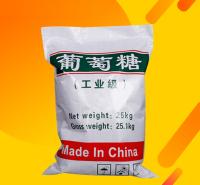 厂家批发99%含量工业级葡萄糖 污水处理培菌国标工业葡萄糖