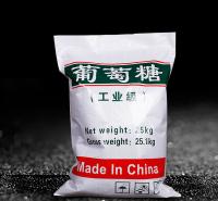 【葡萄糖】厂家供应99%含量水处理培菌用正品批发价格工业葡萄糖