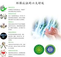 除尘器环境保护产品认证在哪里申请?