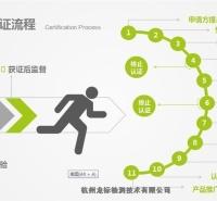 除尘器环境保护产品认证流程