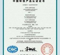 除尘器CCEP认证周期 环境标志证书周期 环保产品证书周期