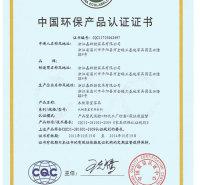 肇庆环保产品认证、中国环境保护产品认证、除尘器环保产品认证
