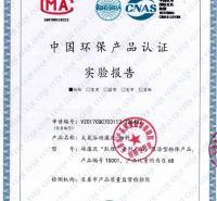 除尘器CCEP认证 环境标志证书 环保证书怎么申请?