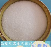 柠檬酸 无水柠檬酸 鼎昊现货工业级无水柠檬酸 柠檬酸批发厂家