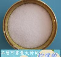 柠檬酸 鼎昊现货99高含量无水柠檬酸 水处理用工业级柠檬酸批发