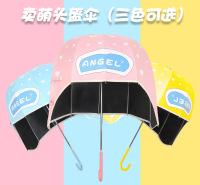 卡通可爱儿童伞头盔伞可定制各类直杆亲子雨伞