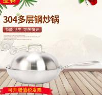 定制不锈钢炒锅 燃气灶不粘锅多层钢锅具