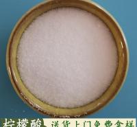 柠檬酸 水处理用无水柠檬酸 99含量工业级柠檬酸批发厂家
