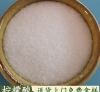 工业级无水柠檬酸 99高含量水处理用柠檬酸 柠檬酸批发厂家