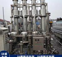 报价 二手浓缩蒸发器 多功能蒸发器 现货报价 刮刀浓缩蒸发器 真空浓缩蒸发器出售
