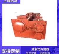满液式冷凝器 壳管碳钢制冷设备换热管铜蒸发空调冷