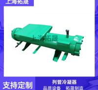 冷凝器厂家散热器蒸发式壳管式水冷列管式冷凝器海列换热器管式