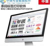 产品标签制作 中琅v6.5.0正式版 防伪溯源标签打印软件