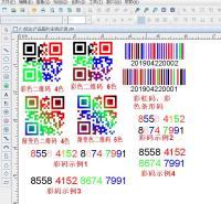 食品标签制作 中琅V6.5.0 标签印刷软件