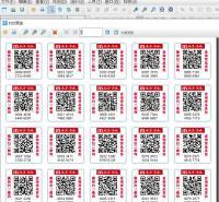 商品标签生成打印 中琅v6.5.0正式版 条码标签打印软件