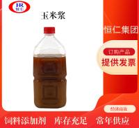 适用于饲料喷浆工业玉米浆 玉米皮添加蛋白优质玉米浆 玉米浆(液体)