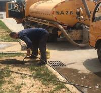 高压清洗下水道 清理下水管道 价格优惠 欢迎咨询