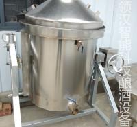 双层制酒设备 双层保温酿酒设备 保温酿酒设备