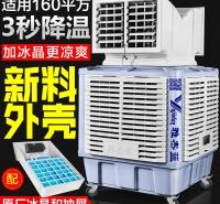 冷风机超强风空调环保水空调冷风扇厨房加水