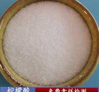 柠檬酸 水处理用无水柠檬酸 鼎昊现货工业级无水柠檬酸批发