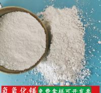 氢氧化镁 橡胶塑料用工业级氢氧化镁 鼎昊现货批发氢氧化镁阻燃剂