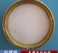 鼎昊现货柠檬酸 99高含量无水柠檬酸 水处理用柠檬酸批发厂家