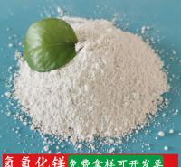 氢氧化镁阻燃剂 鼎昊现货橡胶用工业级氢氧化镁 氢氧化镁批发