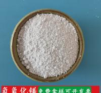 氢氧化镁批发厂家 烟气脱硫阻燃剂用工业级氢氧化镁 橡胶用氢氧化镁
