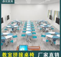 鼎优录播室拼接桌椅,培训互动课桌,扇形折叠桌厂家