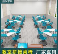 广东智慧教室课桌厂家,拼接八边形桌椅,精品录播室桌椅价格