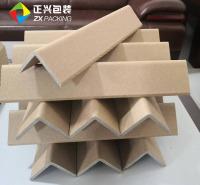广东正兴包装供应各种90度纸包角 纸护角条 三角纸护角 防撞纸护角厂家 环形纸护角直销价格