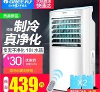 制冷风扇电风扇加水冷风大型大功率水空调扇