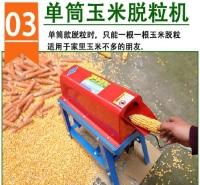 小型电动剥玉米玉米粒棒子单筒苞谷剥玉米器打玉米机
