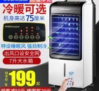 工业商用水空调冷风扇厨房压缩机加冰块养殖