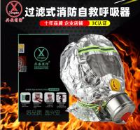 尊安消防面具防火防烟面罩过滤式自救呼吸器火灾逃生夜光防毒面具