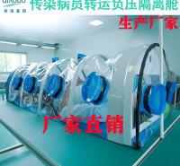 负压隔离舱 负压隔离舱生产厂家 负压隔离舱厂家直销