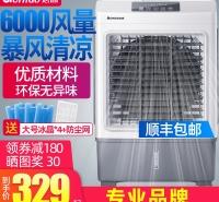 家用风扇移动环保水空调厨房设备大功率井水凉风扇