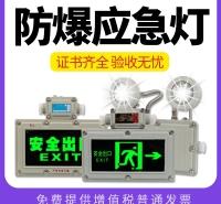 超亮应急BCJ一体通道电源充电停电疏散灯新国标双头灯照明灯