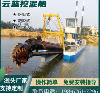 云蓝全自动挖泥船  绞吸式挖泥船  清淤疏浚设备
