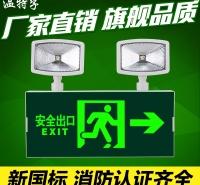 充电超亮双头双面两用灯通道一体灯疏散灯新标志灯
