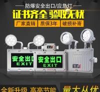 防爆安全充电超亮疏散指示双头消防停电疏散照明灯