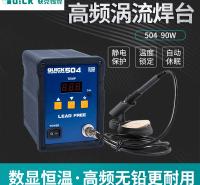 快克504高频涡流焊台90W智能型无铅焊台 防静电恒温可调温电焊
