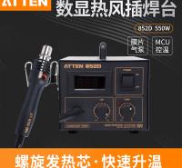 安泰信热风拆焊台热风枪852D电脑手机维修数显调温拆焊台热风焊接